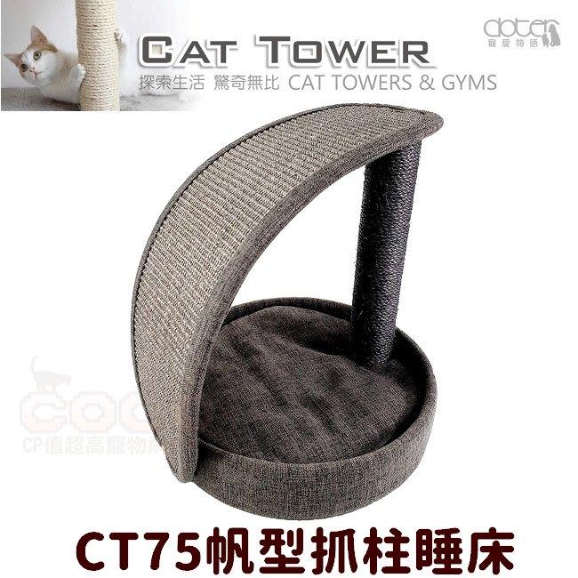 *COCO*寵愛物語-帆型抓柱睡床CT75(附睡墊)舒適睡窩/貓床/貓抓板/貓抓柱/磨爪玩耍