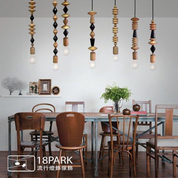 【18Park 】設計師款式 Graceful [ 婀娜多姿吊燈F&G ]