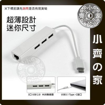 筆電 USB 3.1 Type-C 轉 USB HUB 2.0集線器 RJ45有線網卡 10/100M外接網卡-小齊的家