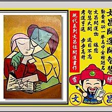 【 金王記拍寶網 】U967 開運畫作 居家風水 書房風水 文昌位 賜智慧金榜題名六秀聰明名登瀚林 手繪油畫一張