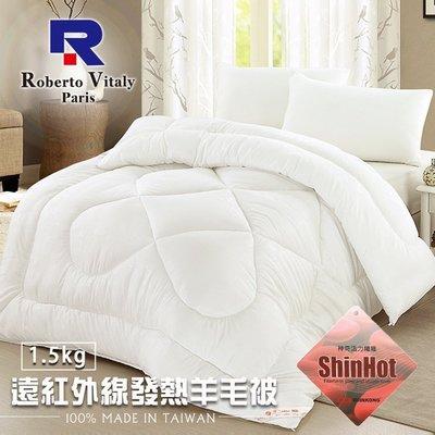 限量回饋價10件超熱感遠紅外線發熱羊毛被1.6KG (B0711)