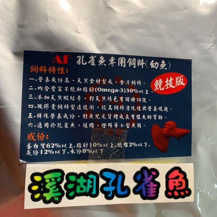 【現貨】【溪湖孔雀魚】(幼魚專用)日本原裝AF孔雀魚飼料 競技版 1000克袋裝 ~中國大陸賽級魚隻指定專用飼料