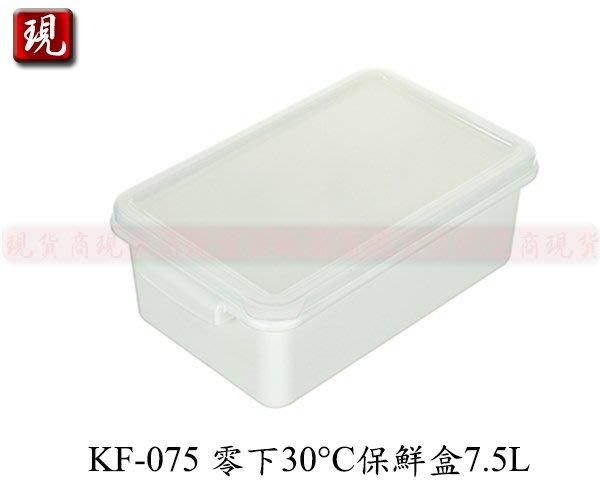 【現貨商】(滿千免運/非偏遠/山區{1件內}) 聯府 KF075 零下30°C保鮮盒7.5L/蔬果收納盒/食物保鮮盒