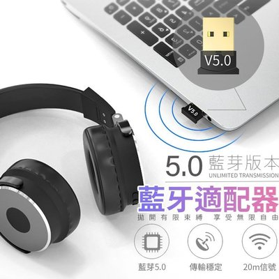 [台灣出貨] 藍牙5.0適配器 PC專用 藍牙音頻接收器 免驅動 可連接藍牙音箱 耳機 滑鼠 鍵盤 音箱 新北市