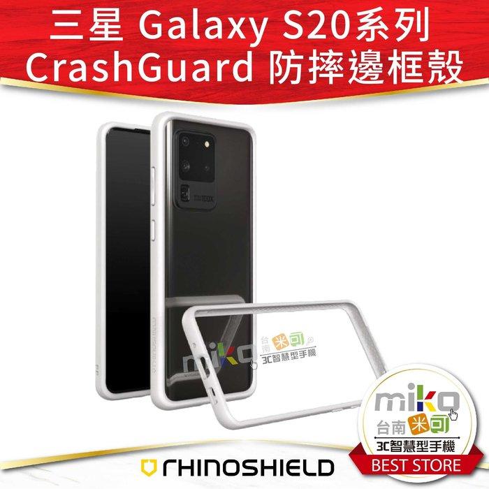 犀牛盾 三星 SAMSUNG Galaxy S20 系列 CrashGuard 防摔邊框殼【嘉義MIKO米可手機館】