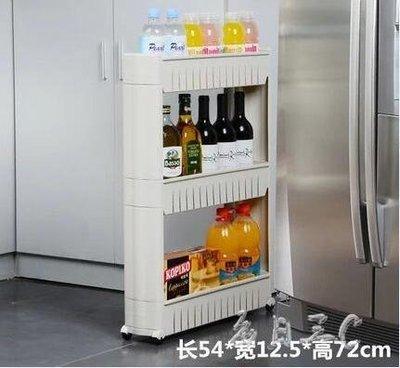 夾縫收納架可移動窄冰箱間隙縫隙收納tz7488