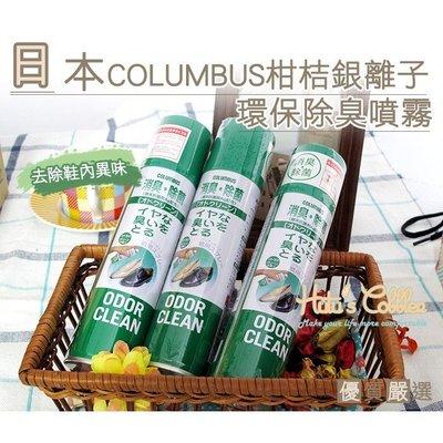 日本 Columbus 柑桔銀離子環保除臭噴霧 M18 _橋爸爸鞋包精品