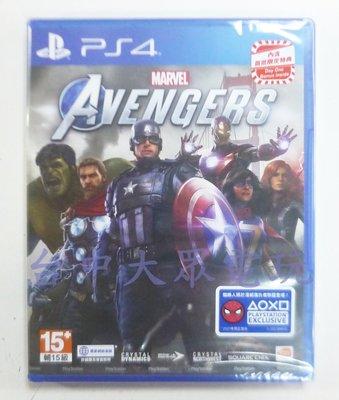 PS4 漫威復仇者聯盟 Marvel's Avengers (中文版)**附首批特典**(全新未拆商品)【台中大眾電玩】