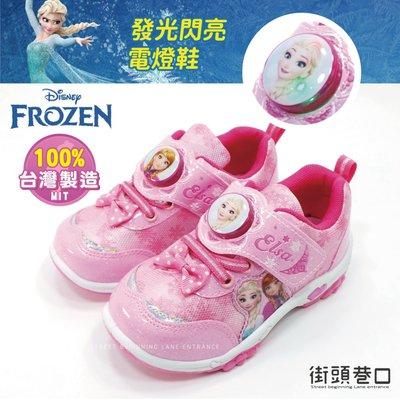 冰雪奇緣 Frozen 熱門電影 童鞋...