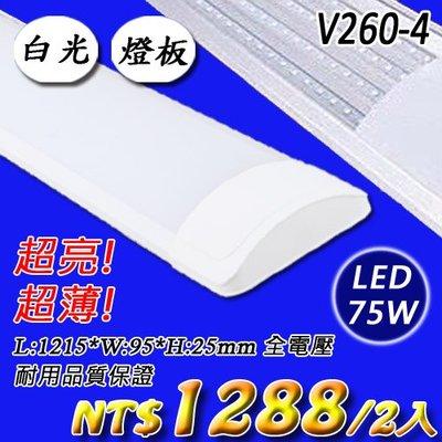 團購2入《基礎照明》(WV260-4)日光吸頂燈 LED-75W 白光 4尺 高亮度 全電壓 適用於居家