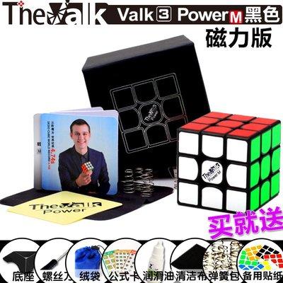 奇奇店-奇藝魔方The valk3power m 麥神三階魔方專業比賽順滑競速(款式不同價格不同下標前請諮詢客服喔)
