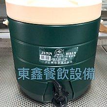 全新 牛88 13L保溫茶桶