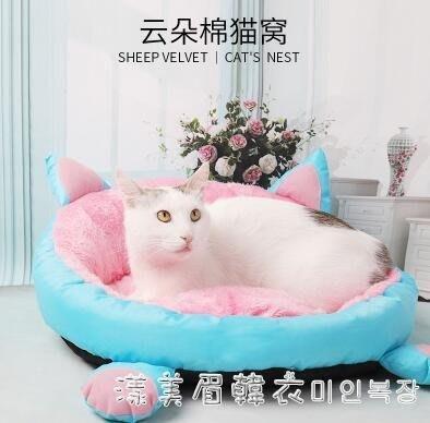 踩奶網紅貓窩四季通用房子別墅冬季保暖貓睡袋貓屋狗貓咪用品全套 NMS