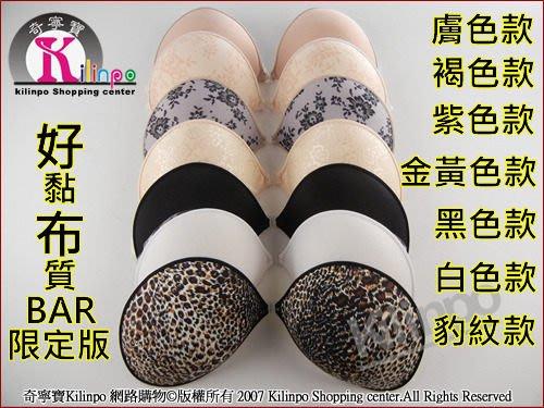 [奇寧寶生活館]240104-00 萊卡 布面 隱形 胸罩 / 貼身胸罩 NuBra 內衣 花紋胸罩 可超取