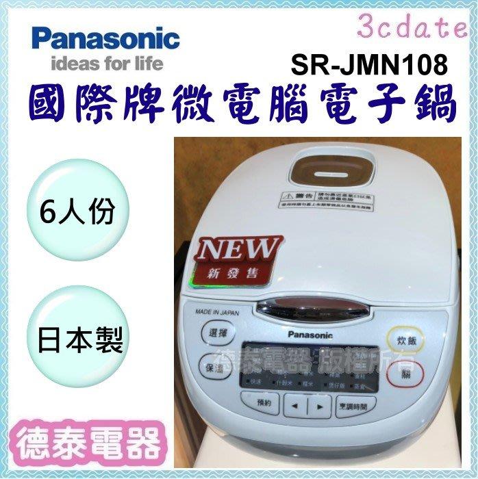 Panasonic【SR-JMN108】國際牌6人份日本製微電腦電子鍋【德泰電器】