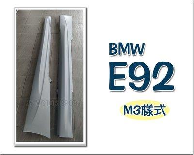 》傑暘國際車身部品《全新 空力套件 BMW E92 2D M3樣式 側裙 PP塑膠材質 素材