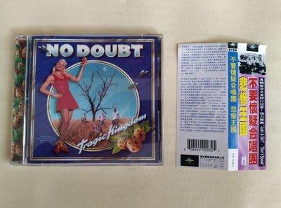 【鳳姐嚴選二手唱片】No Doubt 不要懷疑合唱團 / Tragic Kingdom 悲慘王國 (微紋/側標)
