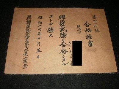 1【新竹州理髮試驗合格證書】    昭和十七年