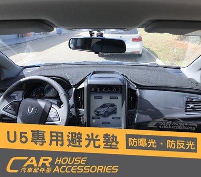 納智捷 配件屋 實體店面 Luxgen U5 專用 短毛避光墊
