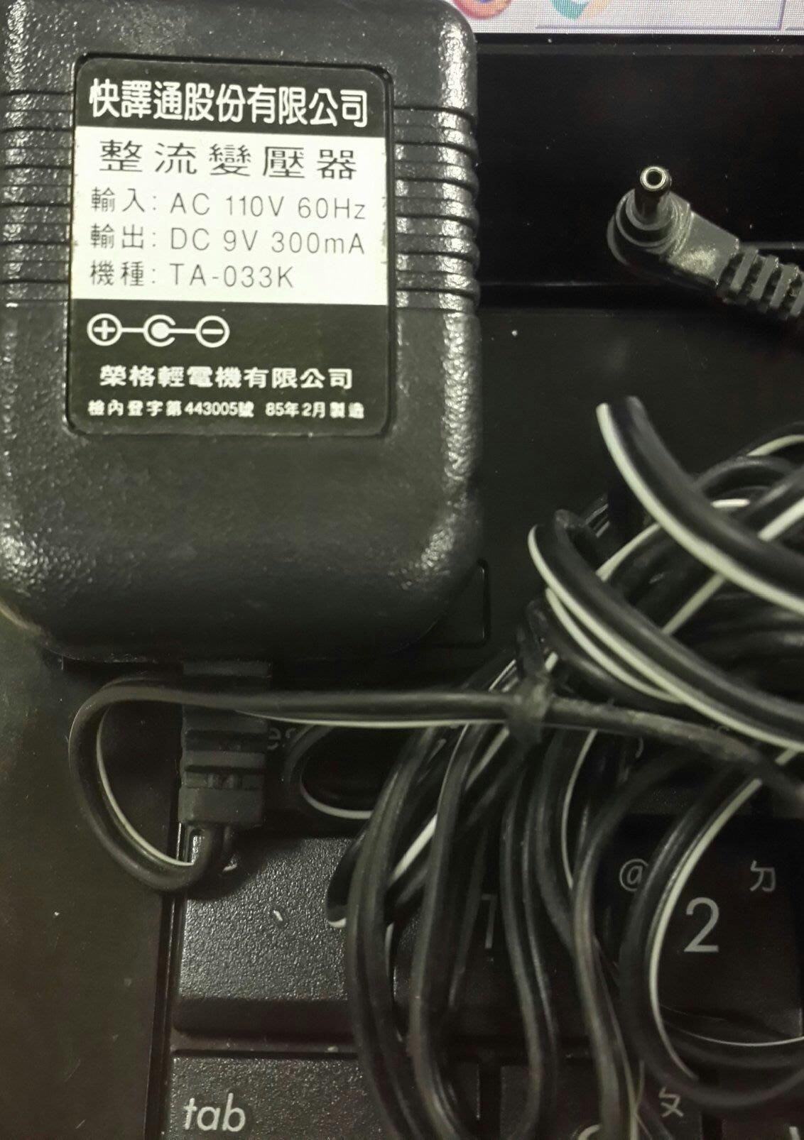 LD-7700快譯通變壓器