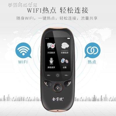 免運 翻譯機 金字號新款UN1WIFI智能翻譯機45種語言線上互聊中日韓英離線互譯MLSS1352