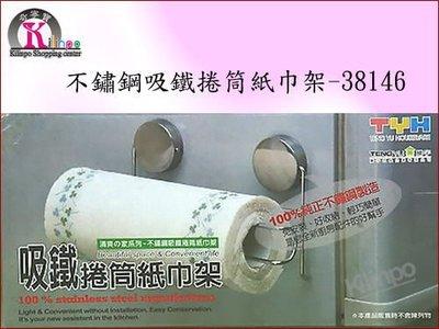 [奇寧寶生活館]130356-00 不鏽鋼吸鐵捲筒紙巾架-38146/廚房/衛浴/收納架/置物架.台灣製