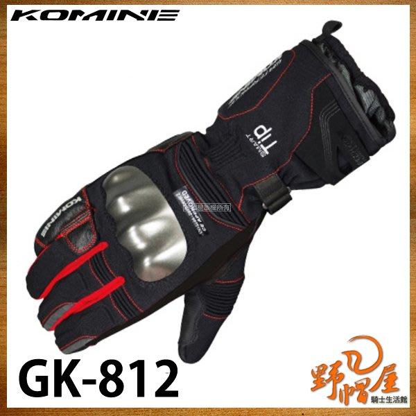 三重《野帽屋》日本 KOMINE GK-812 冬季 防摔 長手套 防水 保暖 真皮 觸控 可滑手機。黑紅