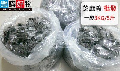 【樂購好物】芝麻糖-批發 整袋購買更便宜 《獨立包裝更保新鮮》 3000G/3KG/5斤 黑芝麻糖