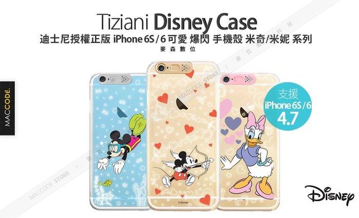 迪士尼授權正版 Tiziani iPhone 6S / 6 可愛 閃光 手機殼 米奇 米妮 系列 現貨 含稅  免運