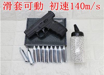 [01] WALTHER PPS 手槍 CO2槍 + CO2小鋼瓶 + 奶瓶 ( 007特務龐德BB槍玩具槍模型槍PPK