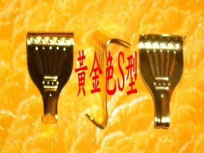 ☆【台灣美食名產】㊣全新工廠直營製造掛勾/掛鉤/掛圖器/掛畫器專賣店(黃金色鐵製大S型)cyj877