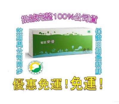 活力臻寶 葡眾 樂優 1盒1450 (兩盒免運) 最新公司貨