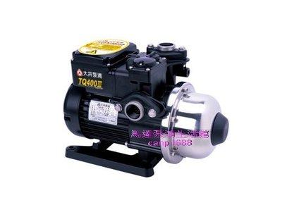 大井泵浦 第三代 TQ400*1/2HP電子穩壓加壓馬達(新改款節能省電)白鐵葉輪*雙重無水斷電保護*取代AQ400