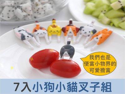 7入小狗小貓叉子組 日本可愛動物叉子套裝 漢堡叉 竹籤 調酒裝飾 甜點叉 蛋糕叉 西餐 餐具碗盤 廚房用品 刀叉 環保