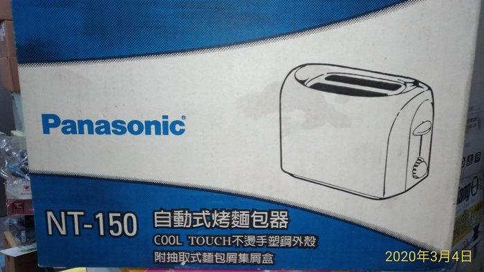 Panasonic 烤麵包機 烤吐司專用 便宜出清 NT-150
