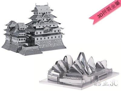 【酷正3C】DIY金屬拼裝模型拼圖 創意手作 禮物 小玩意 逼真玩具  姬路城堡  悉尼歌劇院 模型 款式可選 NO6