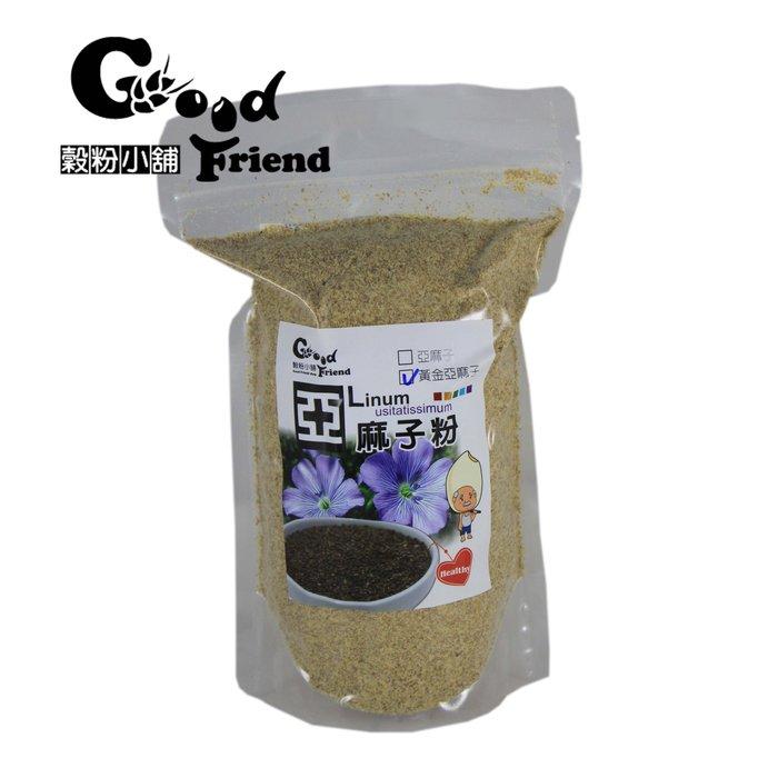 【穀粉小舖 Good Friend Shop】亞麻 亞麻子粉 黃金亞麻子 (黑、黃金) 100% 純  袋裝