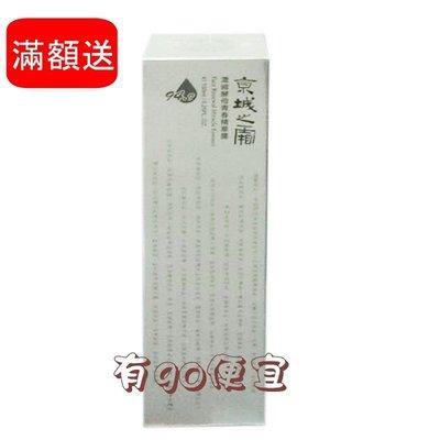 有GO便宜❥牛爾-京城之霜-高濃度94.9%青春酵母精華露//濃縮酵母青春精華露 $498
