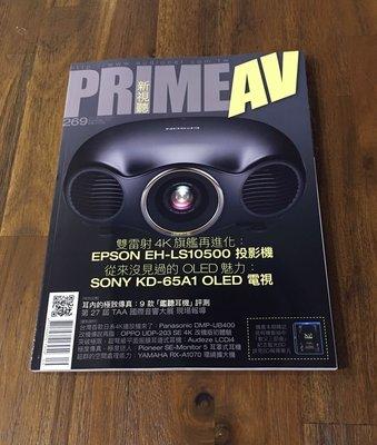 【阿魚書店】Prime AV新視聽雜誌 2017-09-269-耳內極致傳真:9款鑑聽耳機評鑑