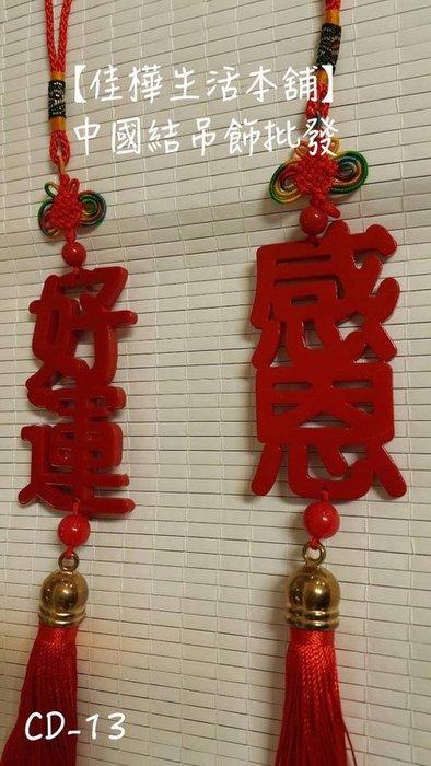 【佳樺生活本舖】好運/感恩吊飾(CD-13)造型中國風吊飾.新年吊飾 中國結手工編織吊飾/各式祝福吊飾批發