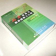 古集二手書19 ~兩岸海商法載貨證券之比較 邱錦添 華泰 9570124431