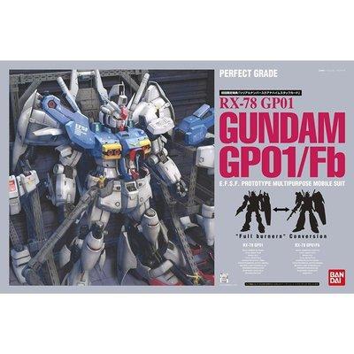 星辰動漫 萬代(BANDAI) PG 高達 拼裝模型玩具 30cm PG 試作1號機