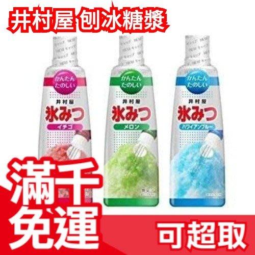 日本製 井村屋 刨冰糖漿 330ml 哈密瓜 草莓 夏威夷 刨冰蜜 剉冰醬 ❤JP Plus+