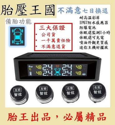 (免運費,胎王公司貨)智炫-太陽能胎壓...