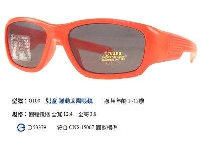 兒童太陽眼鏡 顏色 抗UV400 太陽眼鏡 學生眼鏡 自行車眼鏡 防風眼鏡 護目鏡 登山眼鏡 台中休閒家