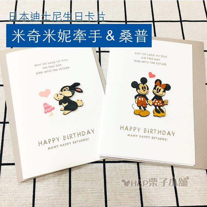 現貨 Disney 迪士尼 2D木雕 生日卡片 米奇 米妮 牽手 桑普日本進口 生日禮物[H&P栗子小舖]