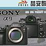 《喆安數位》預購 Sony A9 單機身 4K 全片幅...