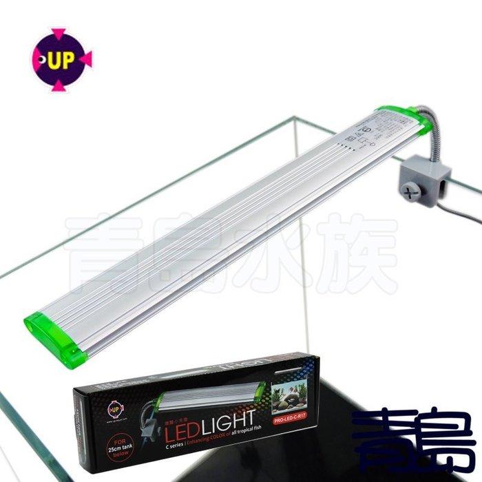 AA。。。青島水族。。。PRO-LED-C-R17台灣UP雅柏---C系列 LED 小夾燈 側夾式==增豔燈/17cm