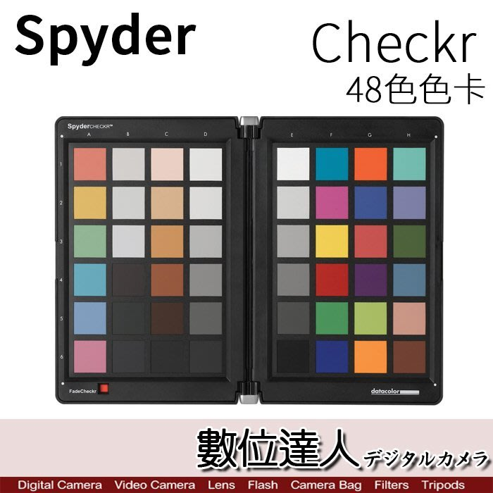 【數位達人】Datacolor Spyder CHECKR 48色色卡 彩色校色卡 數位影像校正 / DT-SCK100