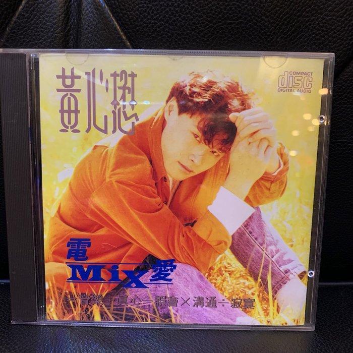 ♘➽二手CD 黃心懋-曾經有個女孩,滾石唱片1990年發行,日本盤。